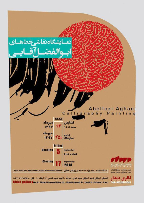 نقاشیخط abilfazl aghaei calligraphy painting gallery didar ابوالفضل آقایی نقاشی خط های گالری دیدار