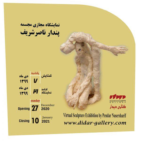 pendar nasersharif art didar gallery sculpture statue مجسمه حجم پندار ناصرشریف گالری دیدار